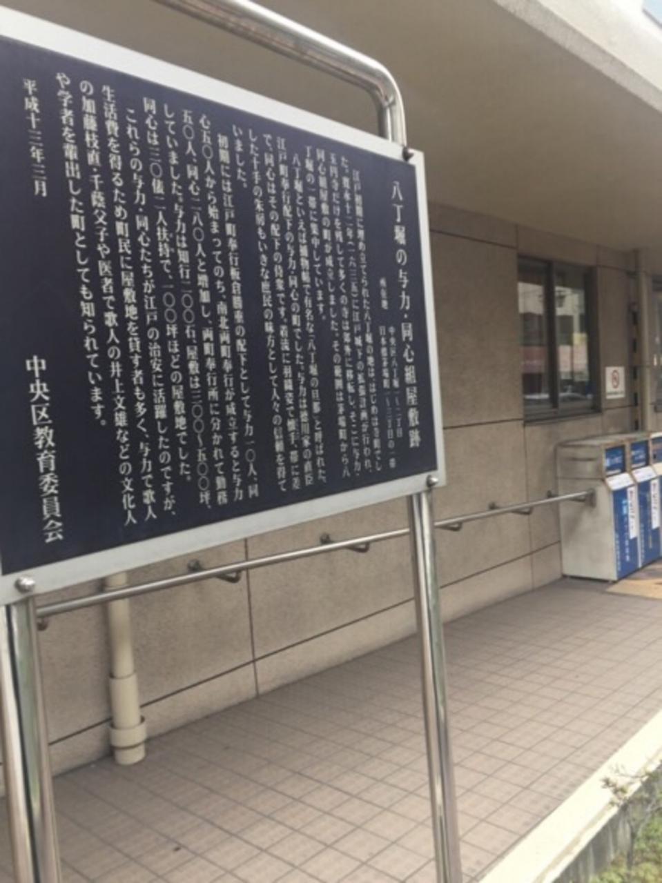 八丁堀与力・同心組屋敷跡 クチコミ一覧【フォートラベル ...