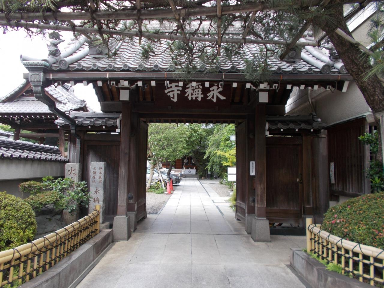 鶯谷の根岸にある永稱寺は、浄土真宗本願寺派の寺院で、山号を長久山と号します。
