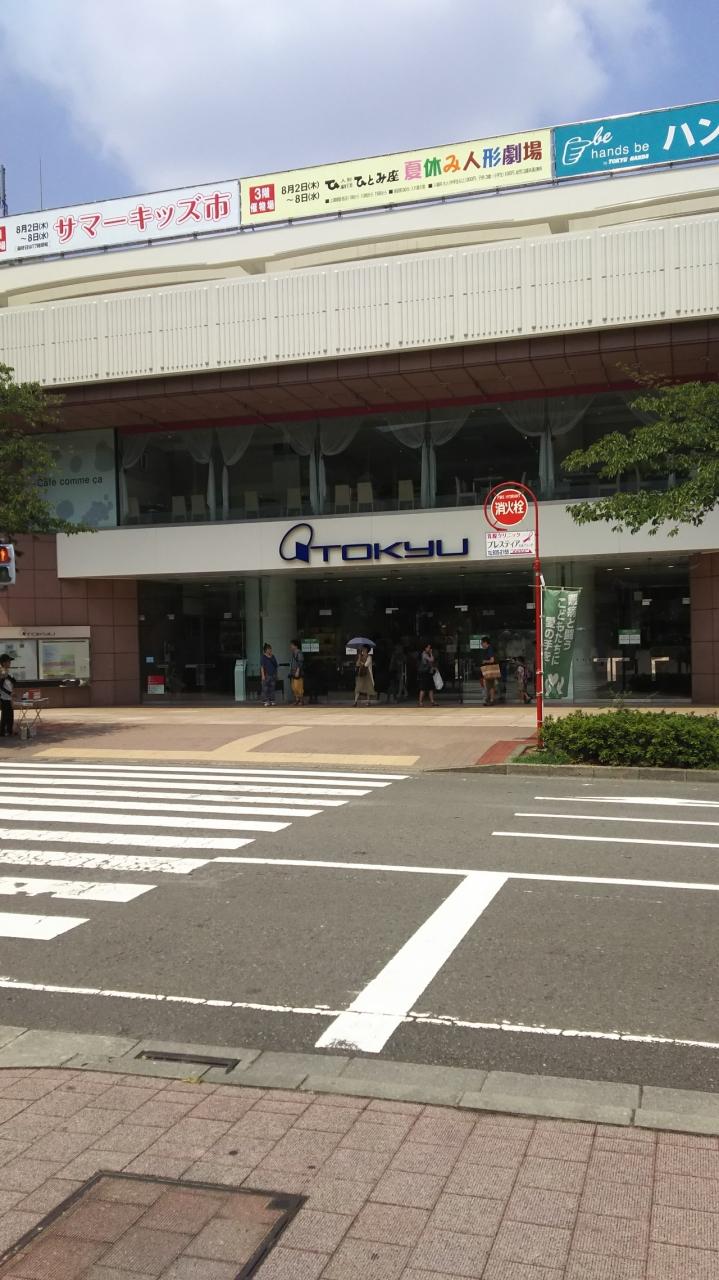 たま プラーザ 東急 百貨店 キハチカフェ たまプラーザ東急店 (KIHACHI