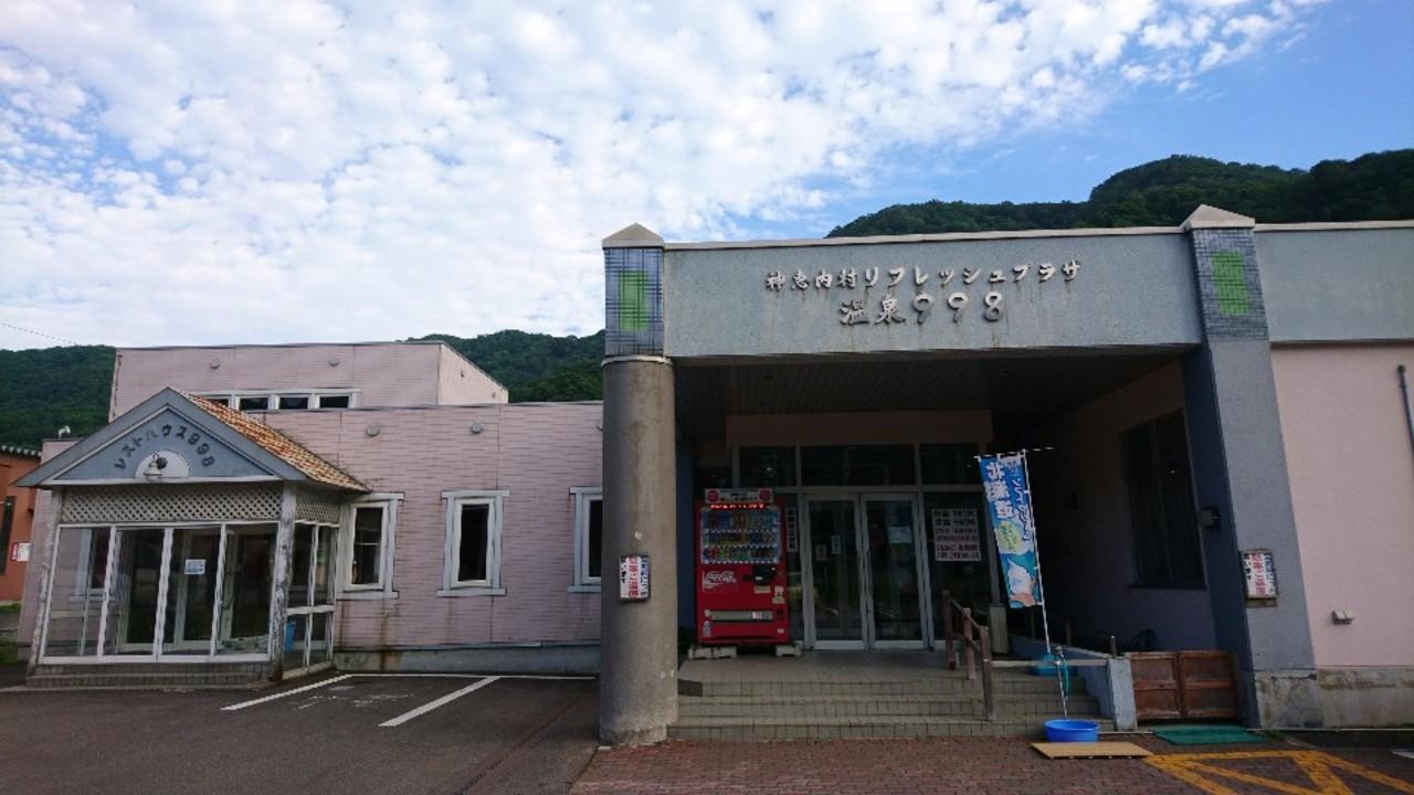 リフレッシュプラザ 温泉998 クチコミガイド【フォートラベル ...