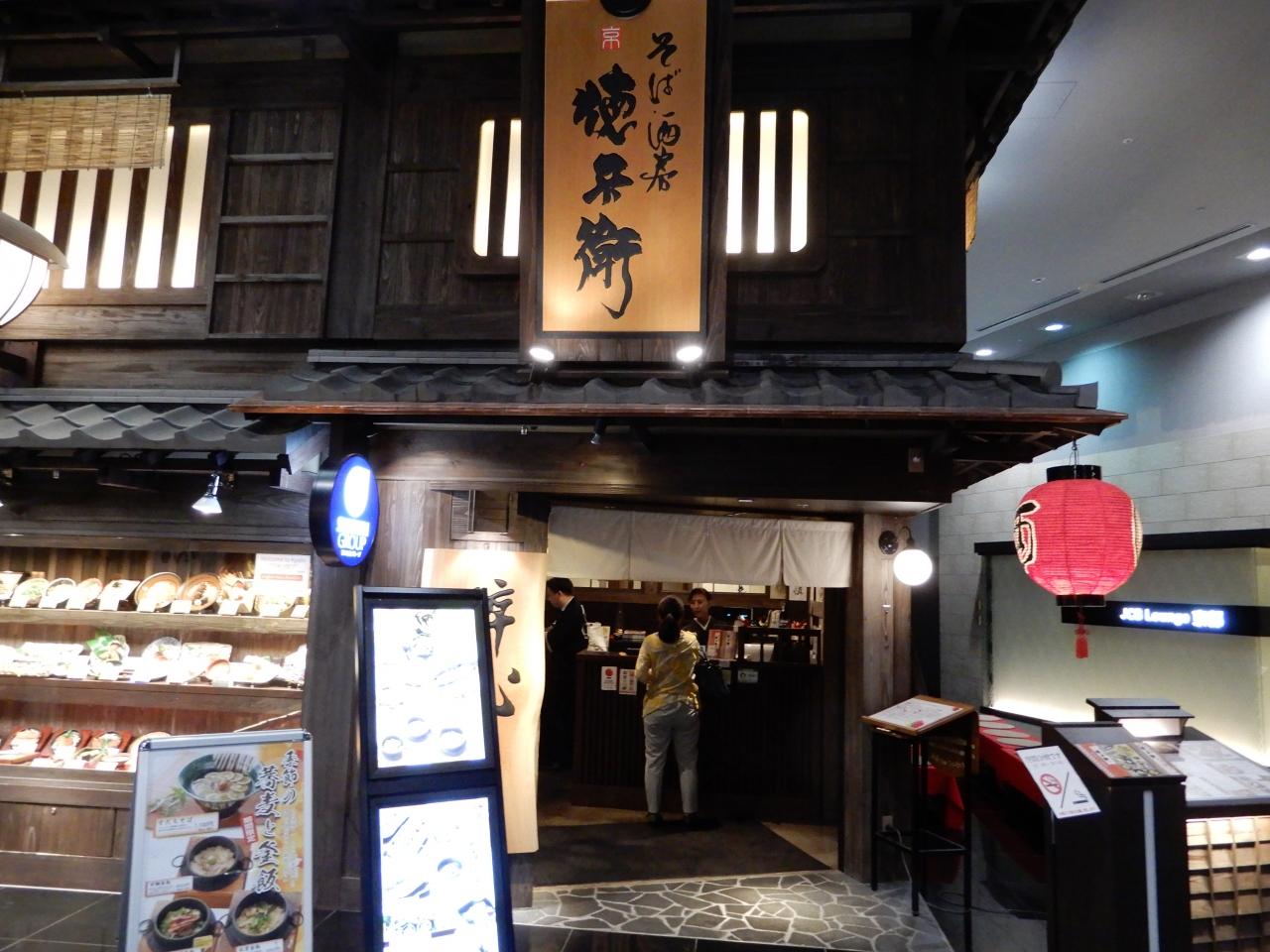 『京都駅の京都劇場、和食小路2Fにあります。』by wakupaku2さん ...