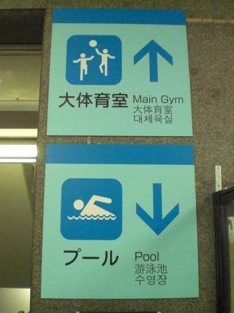 【勝手にプール評価】新宿コズミックセンター  …