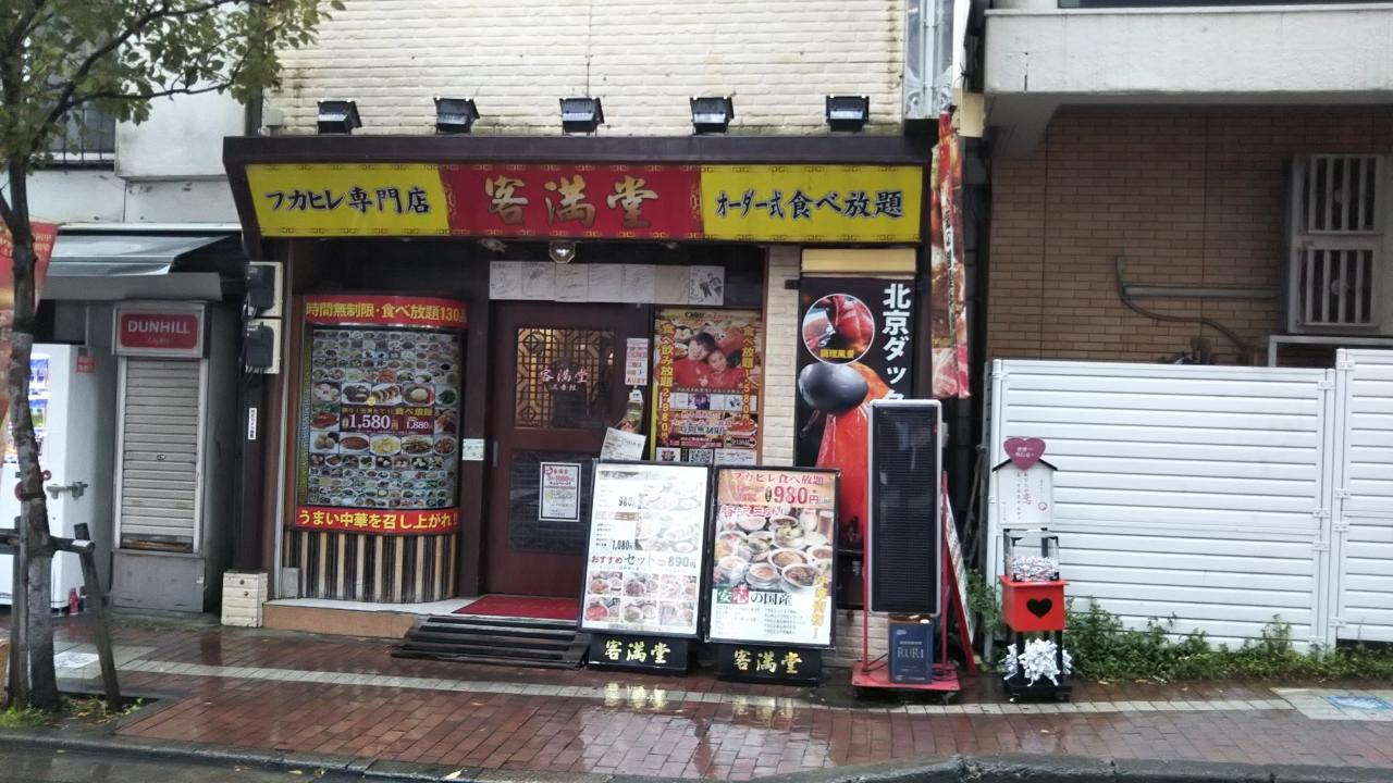 客満堂 三番館 クチコミガイド【フォートラベル】|横浜