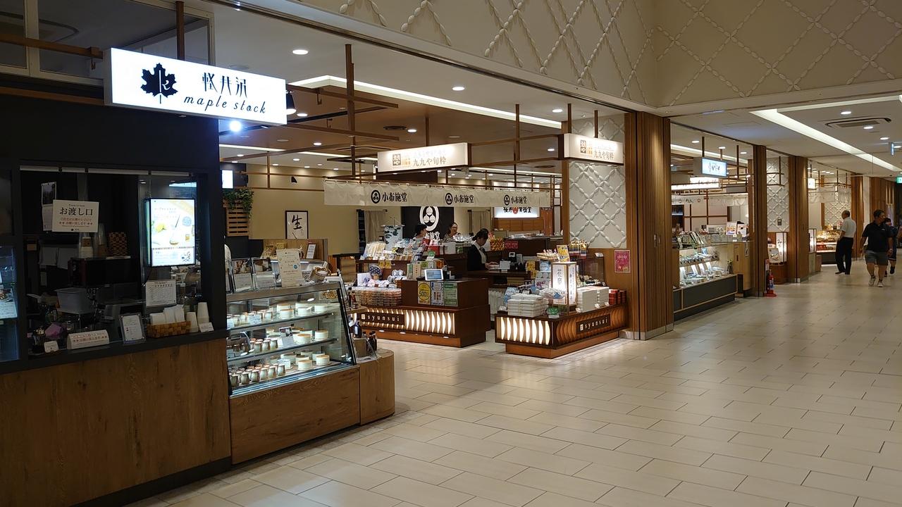 ステーションビルMIDORI (長野店) 写真・画像【フォートラベル ...