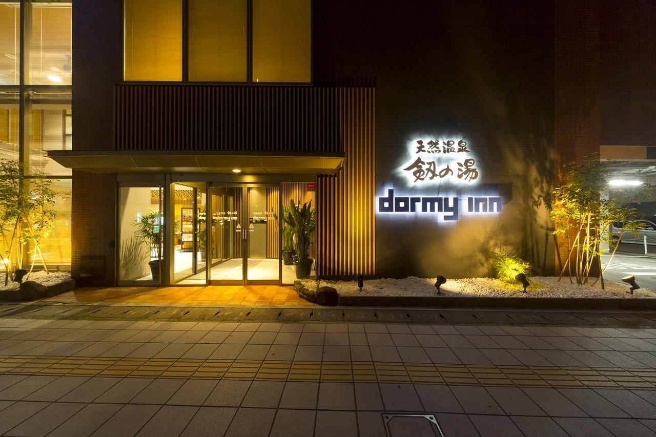 天然温泉 剱の湯 ドーミーイン富山