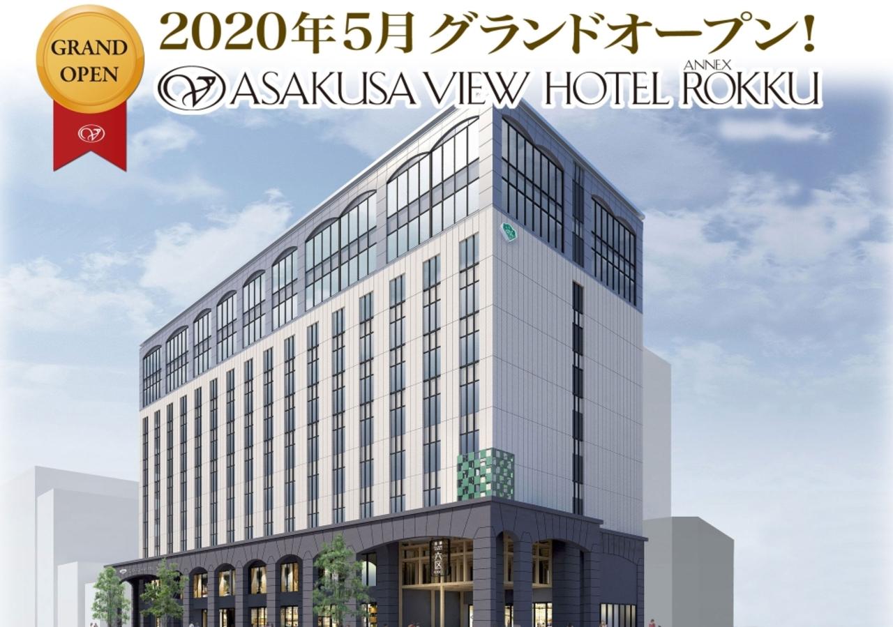浅草ビューホテル アネックス 六区