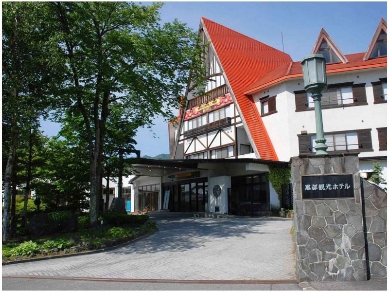 大町温泉郷 黒部観光ホテル