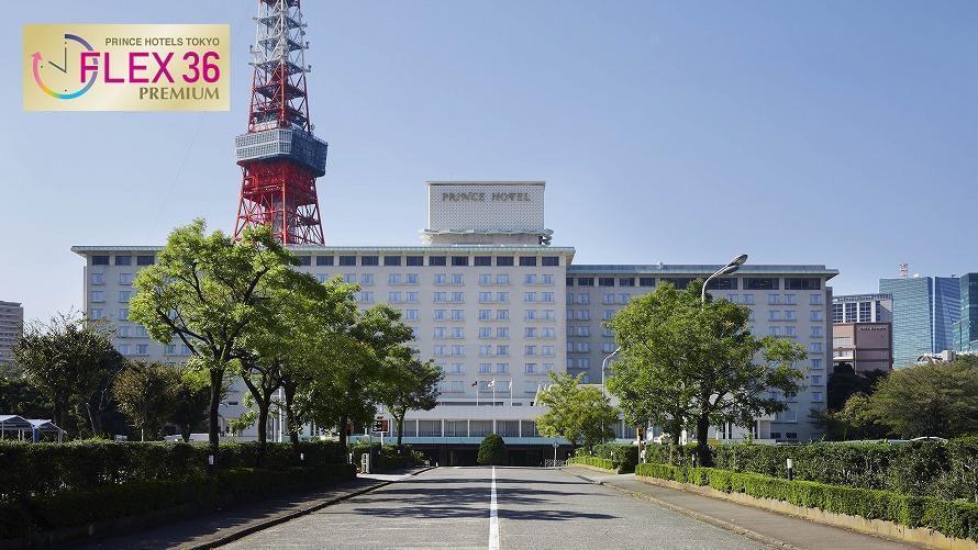 ホテルクレジット4000円付きフレックス36 Premium