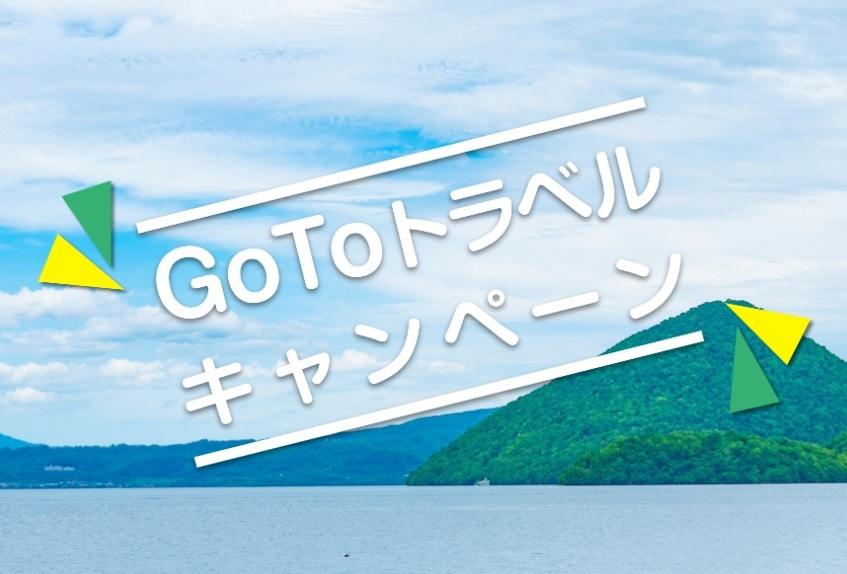 GoTo トラベルキャンペーンで万世閣ホテルズへ!