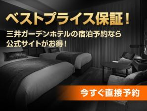 三井ガーデンホテル銀座プレミアの予約なら公式サイトがお得!
