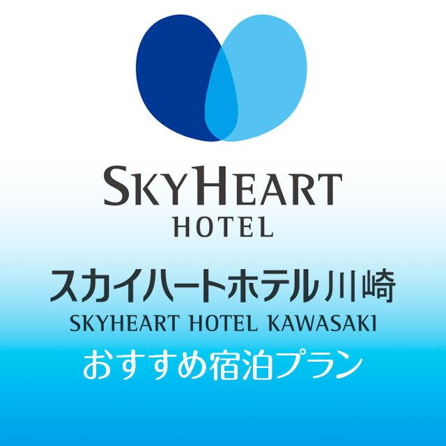 【ご予約はこちら】スカイハートホテル川崎