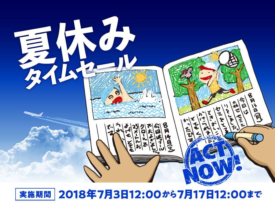 ★夏休みタイムセール★
