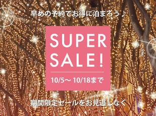 Daiwa Royal Hotel スーパーSALE開催!!