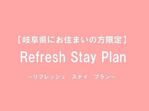 岐阜県にお住まいの方限定♪~リフレッシュ ステイ プラン~