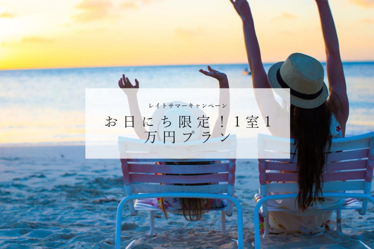 レイトサマーキャンペーン【お日にち限定!1室1万円プラン】