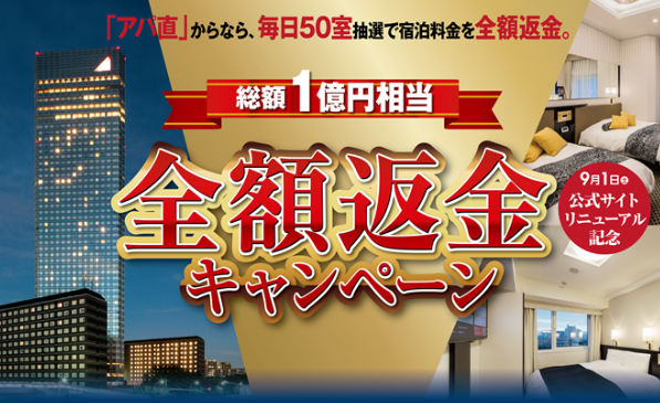 公式サイトリニューアル記念【全額返金キャンペーン】開催中!!