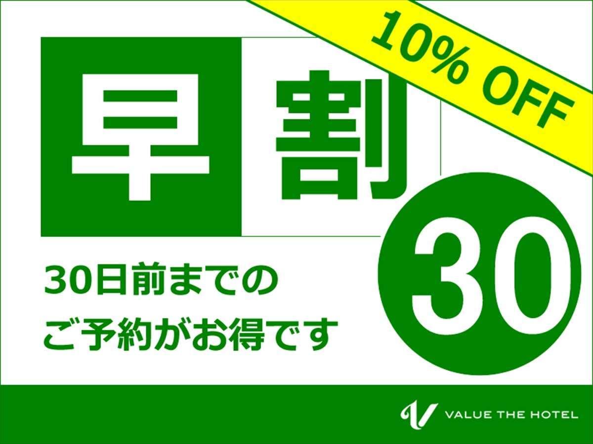 【ビジネスマン・一人旅必見】30日前のご予約でお得◆2食付