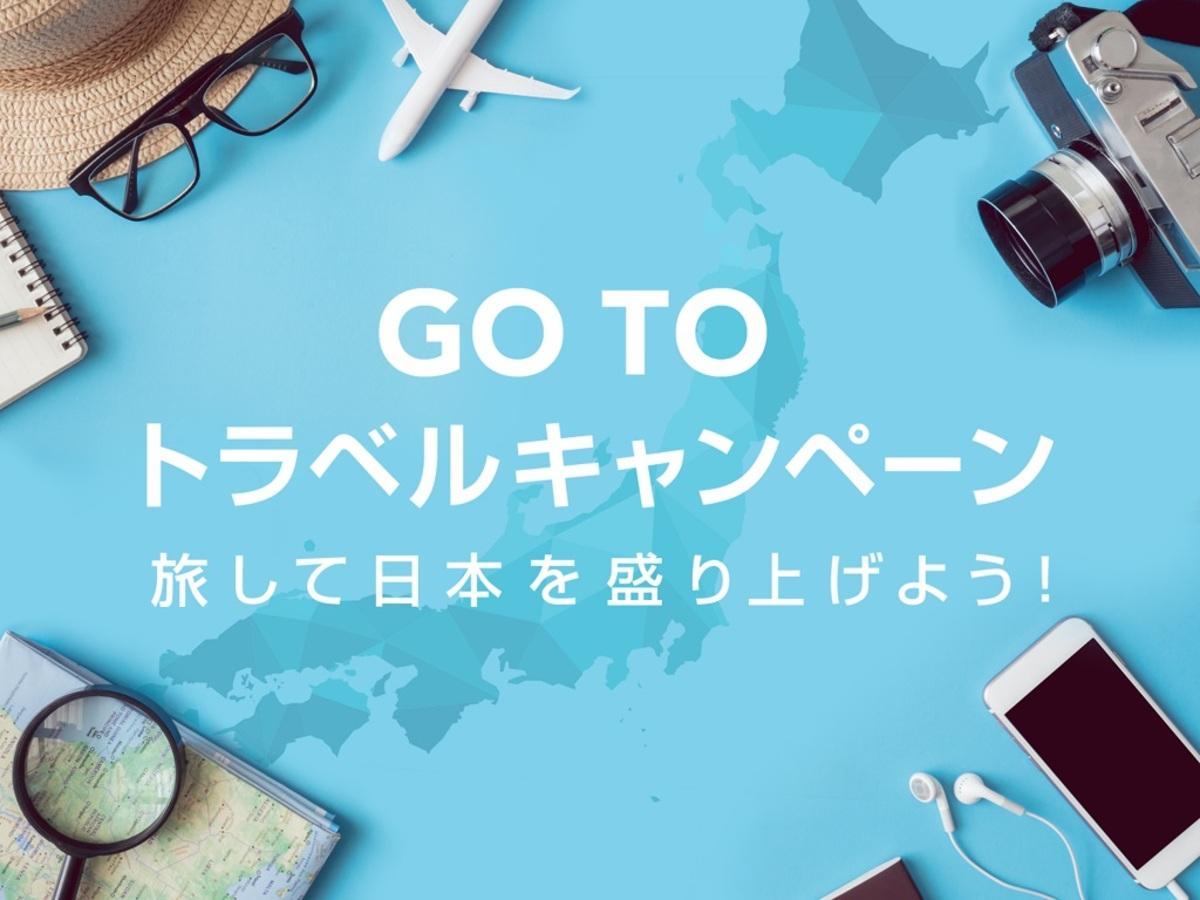 インターゲート金沢 公式サイト GoToトラベルキャンペーン
