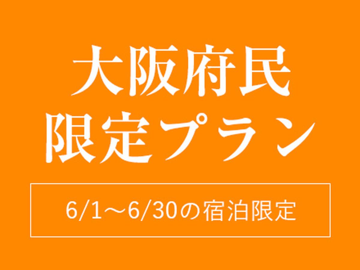 大阪府在住の方限定☆6/30までの期間限定お1人様8000円