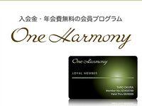 メンバーシッププログラム「One Harmony」