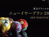 東京プリンスホテル お正月プラン2021