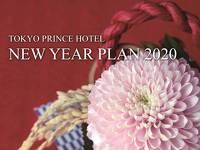 【東京プリンスホテルで過ごすお正月】ニューイヤープラン
