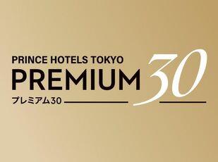 プレミアム30~回数券でお得にホテルステイ東京プリンスホテル 写真