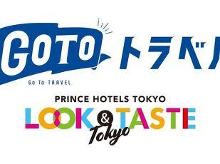 東京プリンスホテルGoToトラベルキャンペーン対象プラン 写真