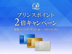 【7月・8月】プリンスポイント2倍キャンペーン 写真