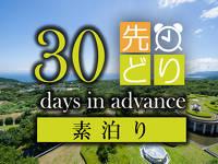 ◆早期割引◆室数限定◆30日前迄の予約でお得に(素泊まり)