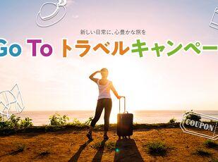 くつろぎの旅をGoToキャンペーンでお得に楽しみましょう 写真