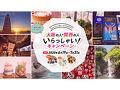 【大阪いらっしゃい】キャンペーン対象ご宿泊プラン