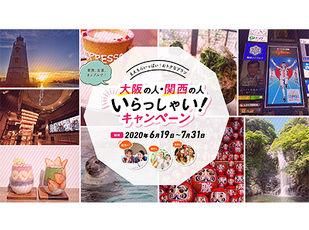 【大阪いらっしゃい】キャンペーン対象ご宿泊プラン 写真