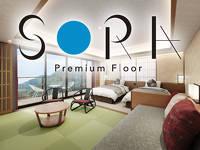 【2020年3月グランドオープン!】新客室SORA