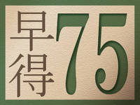 公式HP限定 早得75プラン★お一人様あたり1500円お得