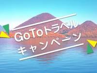 GoToトラベルキャンペーンで万世閣ホテルズに出かけよう!