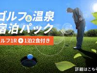 ゴルフ1R + 1泊2食付き 14,000円~
