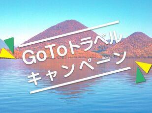 GoToトラベルキャンペーンで万世閣ホテルズに出かけよう! 写真