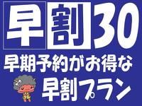 早めの予約でOh得☆「早割30」プラン/バイキング