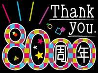 創業80周年記念 1日15室限定★大特価8,000円