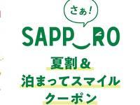◆さぁ!サッポロ夏割◆割引対象宿泊プラン