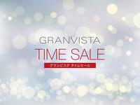 【開催中!】グランビスタ タイムセール 2月10日(月)まで