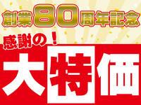 創業80周年記念 お日にち限定大特価プラン!