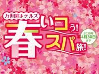 ★万世閣ホテルズ3館合同★春いコう!スパ旅!