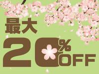 最大20%OFF お得に楽しく♪♪春の旅行はミリオーネ♪♪