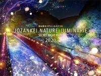 宿泊者限定ナイトイベント★定山渓ネイチャールミナリエ2020