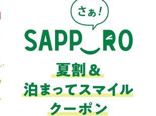 ◆さぁ!サッポロ夏割◆割引対象宿泊プラン 写真