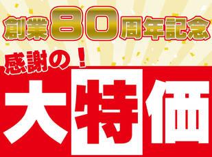 創業80周年記念 お日にち限定大特価プラン! 写真