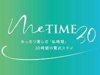 【期間限定】~ゆったり楽しむ「私時間」 30時間の贅沢ステイ