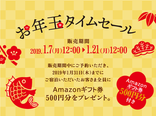 Amazonギフト券の特典付き『お年玉タイムセール』開催  写真